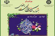 برگزاری دهمین جشنواره کتابخوانی رضوی