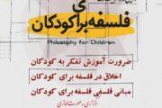 دومین دوره تربیت مربی فلسفه برای کودکان
