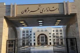 استان های محروم سبقت گرفتند/استانداری هرمزگان رتبه پانزدهم ارزیابی های وزارت کشور