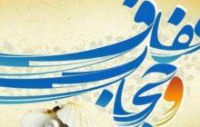 جشنواره «گوهر فاطمی» در نداجا به کار خود پایان داد
