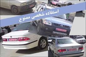 استفاده اختصاصی از خودروهای پلاک دولتی در هرمزگان / نظارت با کیست؟