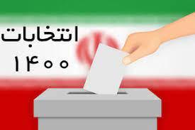 نتایج قطعی آرای منتخبین ششمین دوره شورای شهر بندرعباس