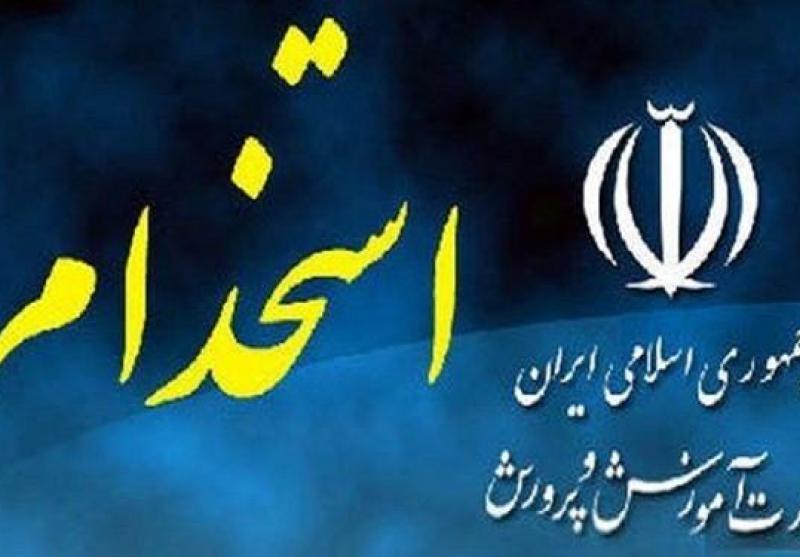 سهمیه 1500 نفری آموزش و پرورش شهرستانهای استان تهران در استخدام جدید