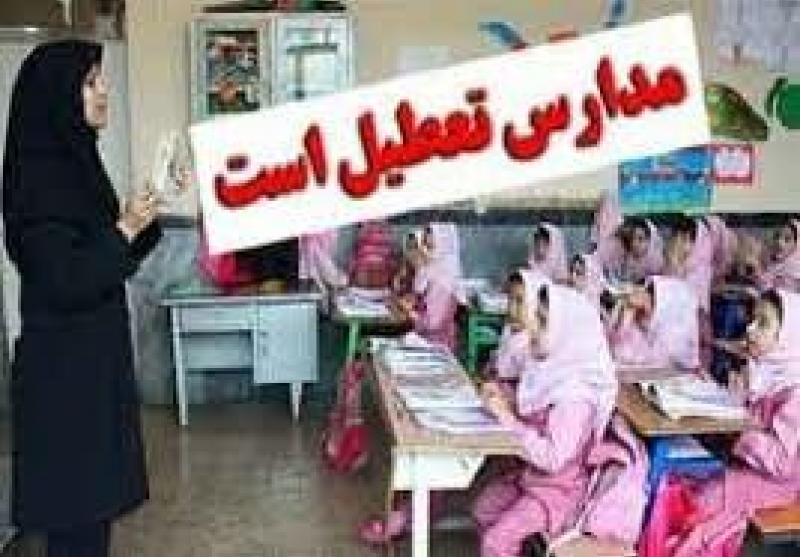 مدارس آموزش و پرورش قم روز دوشنبه تعطیل شد