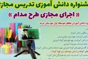 برگزاری جشنواره دانشآموزی تدریس مجازی در مرند