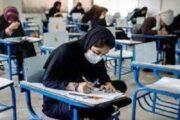 دانش آموزان برای امتحان به مدرسه میروند؟