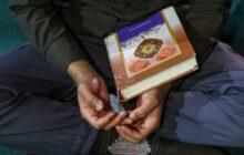 تربیت ۲۸۵ مددجوی حافظ قرآن کریم در زندان های هرمزگان